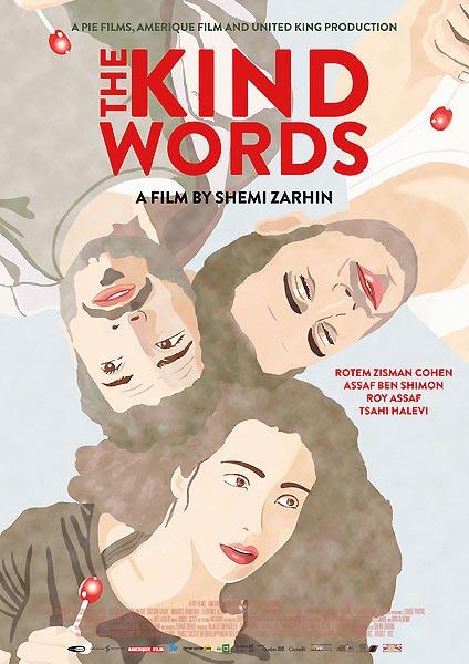 cinema the kind words (2)